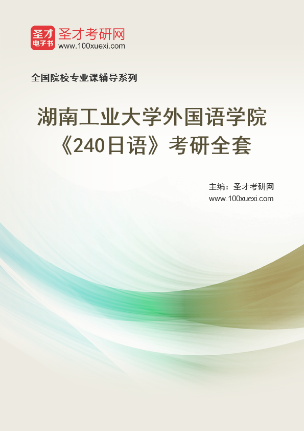 2021年湖南工业大学外国语学院《240日语》考研全套