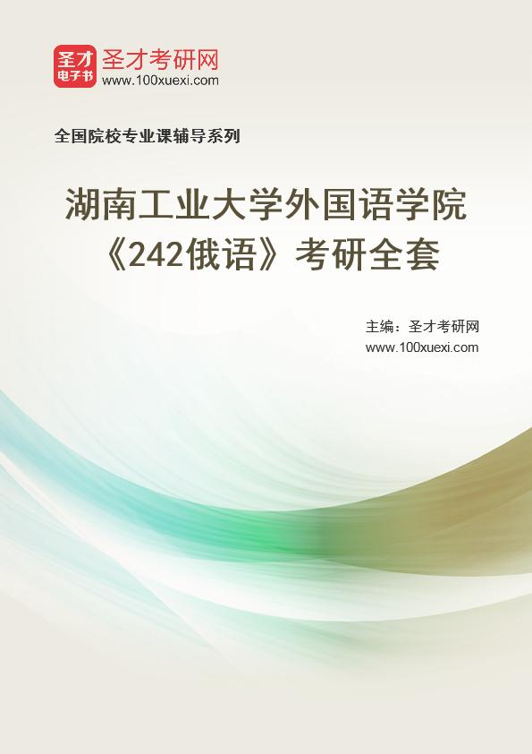 2021年湖南工业大学外国语学院《242俄语》考研全套