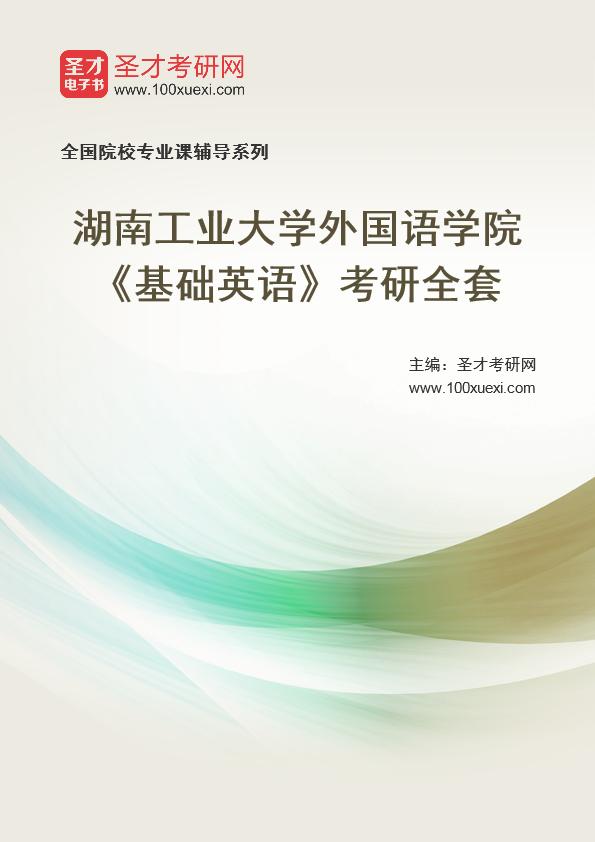2021年湖南工业大学外国语学院《基础英语》考研全套