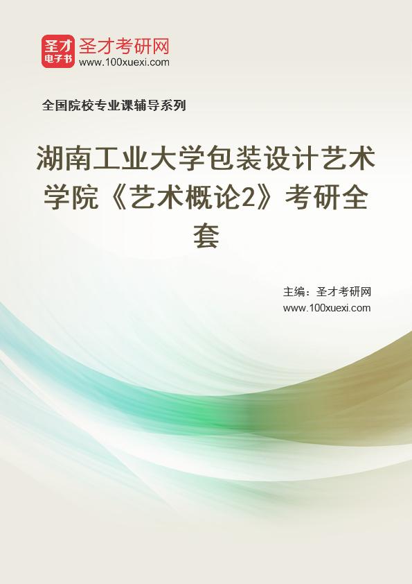 2021年湖南工业大学包装设计艺术学院《艺术概论2》考研全套