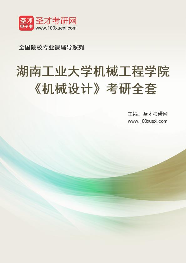 2021年湖南工业大学机械工程学院《机械设计》考研全套