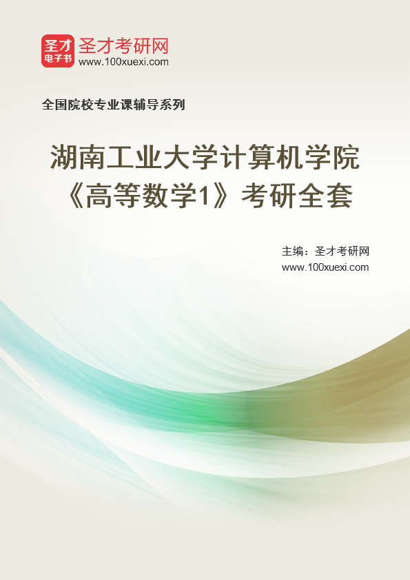 2021年湖南工业大学计算机学院《高等数学1》考研全套