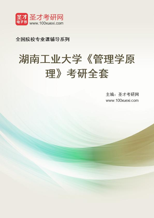 2021年湖南工业大学《管理学原理》考研全套