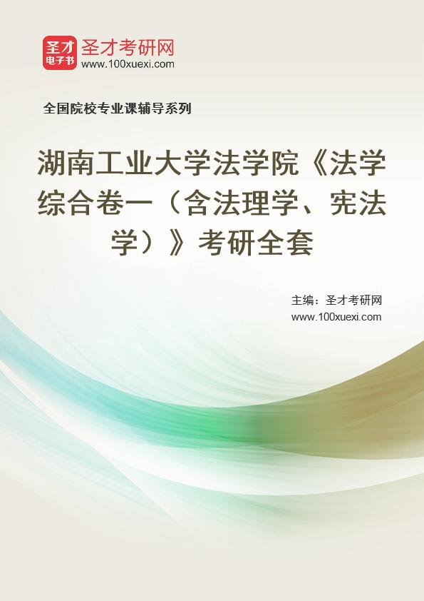 2021年湖南工业大学法学院《法学综合卷一(含法理学、宪法学)》考研全套