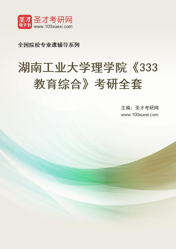 2021年湖南工业大学理学院《333教育综合》考研全套
