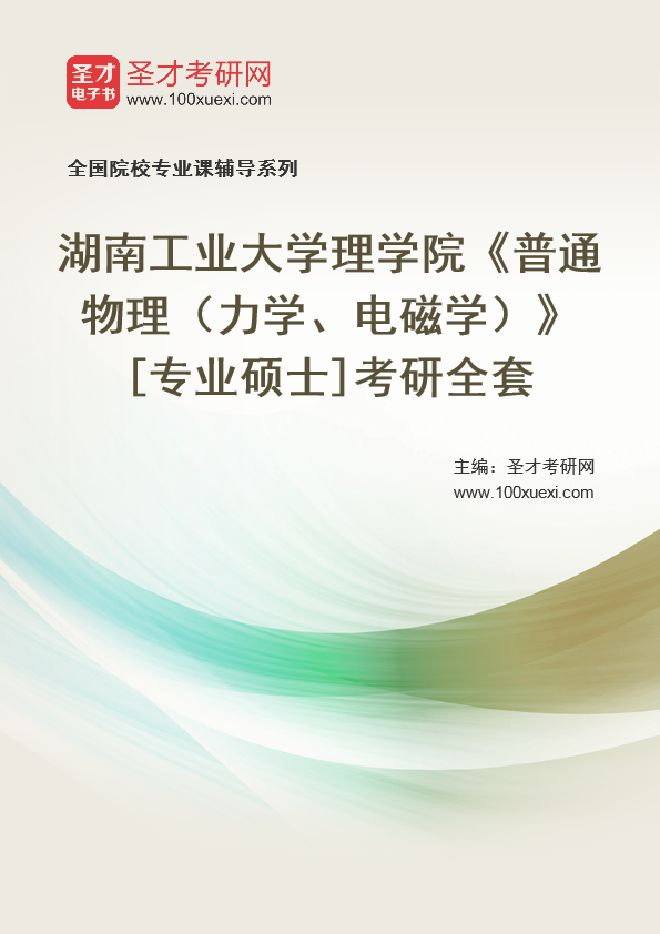2021年湖南工业大学理学院《普通物理(力学、电磁学)》[专业硕士]考研全套