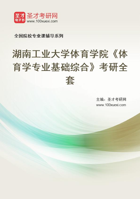 2021年湖南工业大学体育学院《体育学专业基础综合》考研全套