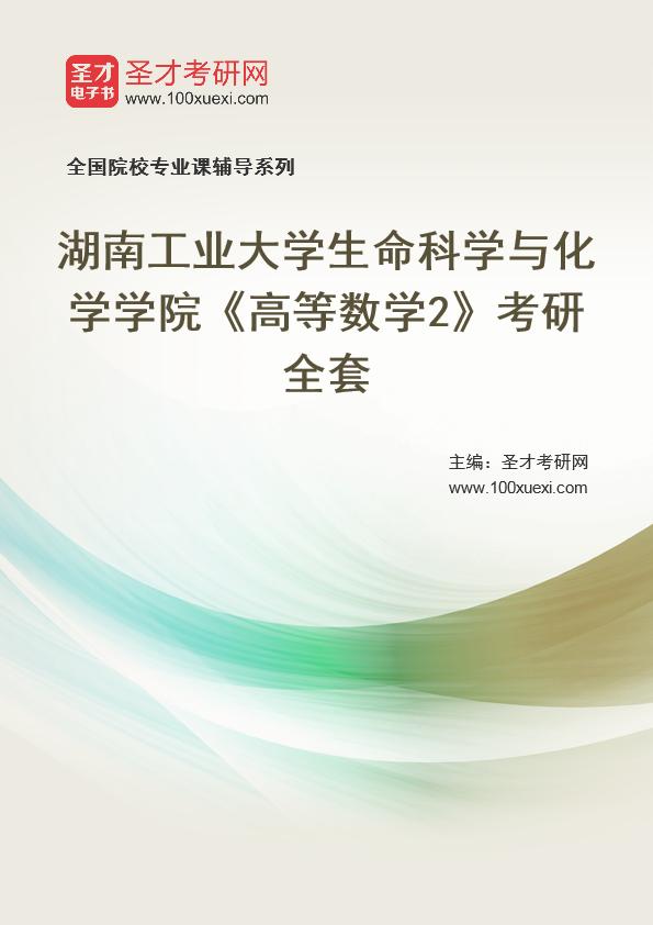 2021年湖南工业大学生命科学与化学学院《高等数学2》考研全套