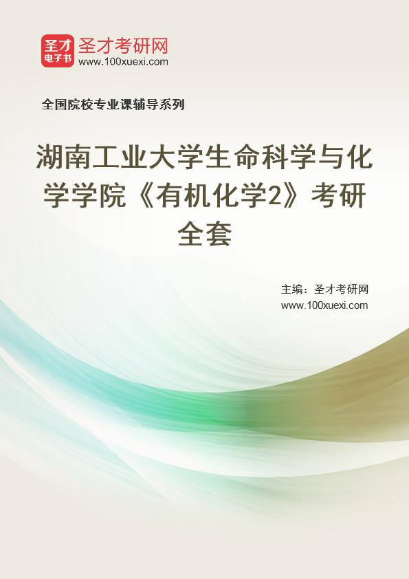2021年湖南工业大学生命科学与化学学院《有机化学2》考研全套