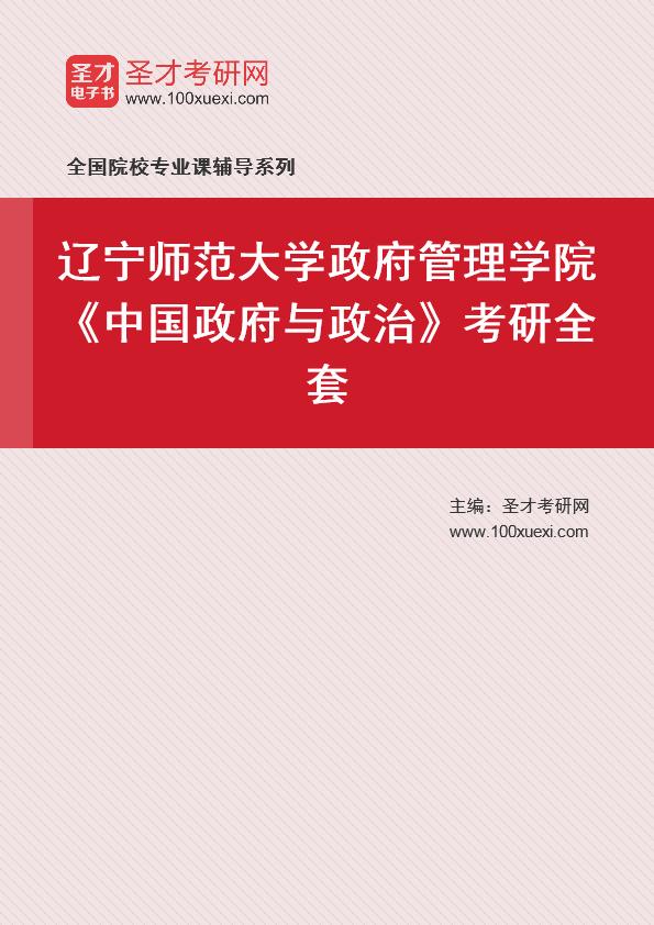 2021年辽宁师范大学政府管理学院《中国政府与政治》考研全套