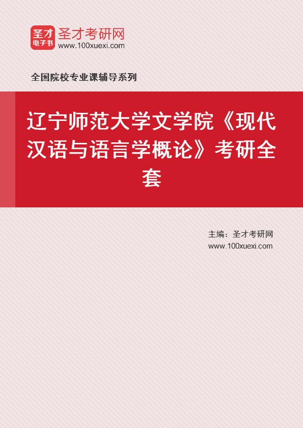 2021年辽宁师范大学文学院《现代汉语与语言学概论》考研全套