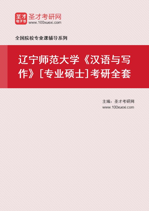 2021年辽宁师范大学《汉语与写作》[专业硕士]考研全套