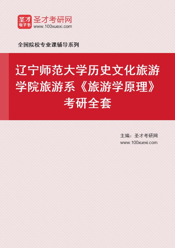 2021年辽宁师范大学历史文化旅游学院旅游系《旅游学原理》考研全套