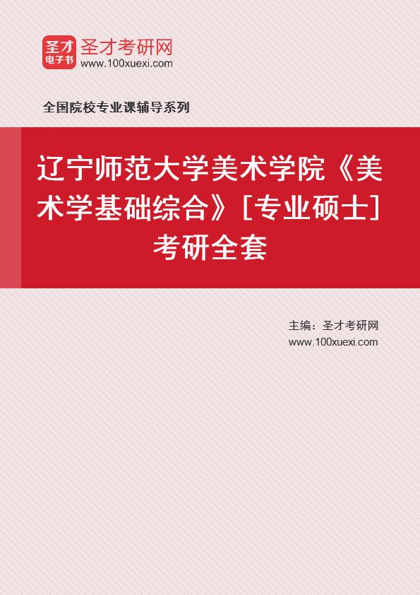 2021年辽宁师范大学美术学院《美术学基础综合》[专业硕士]考研全套