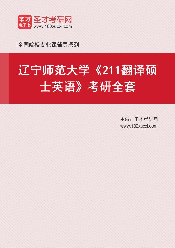 2021年辽宁师范大学《211翻译硕士英语》考研全套