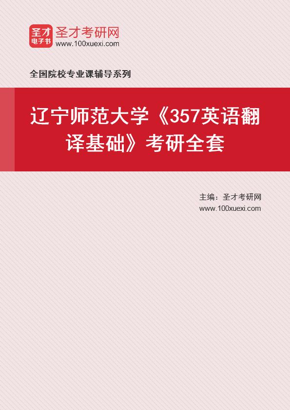 2021年辽宁师范大学《357英语翻译基础》考研全套