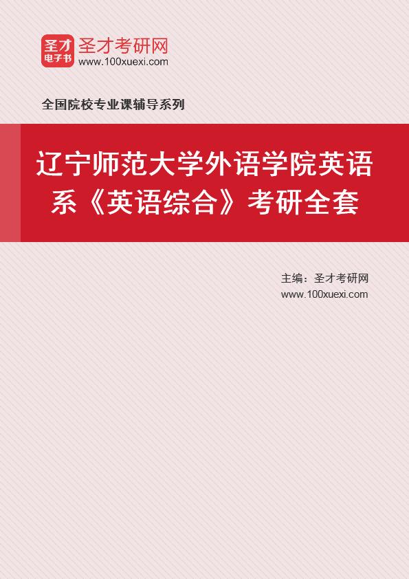 2021年辽宁师范大学外语学院英语系《英语综合》考研全套