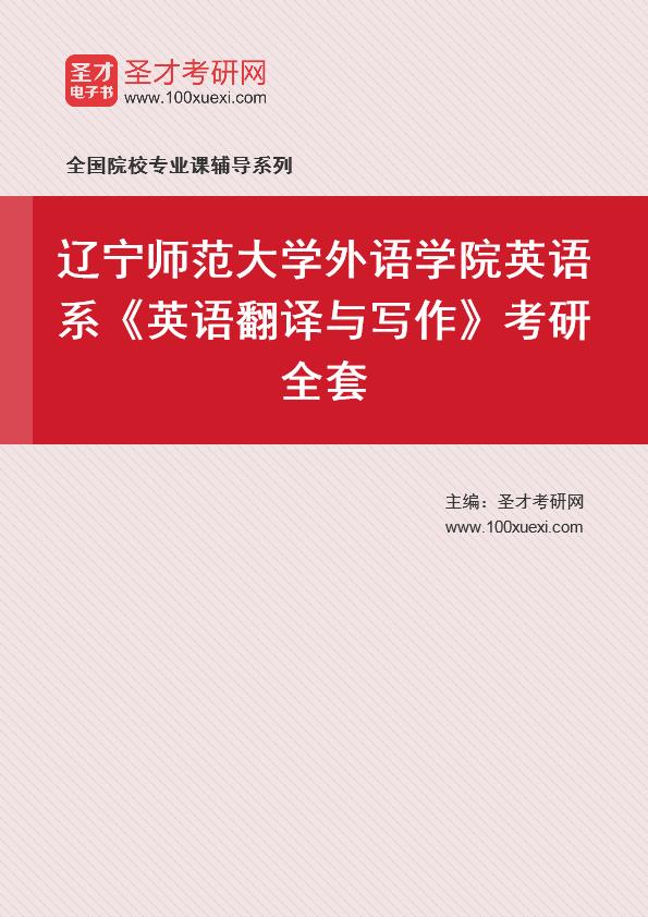 2021年辽宁师范大学外语学院英语系《英语翻译与写作》考研全套