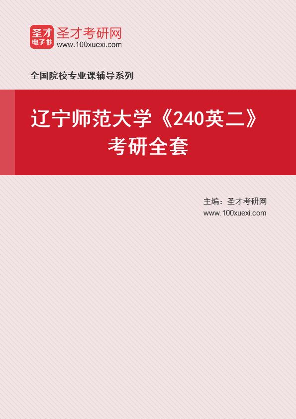 2021年辽宁师范大学《240英二》考研全套