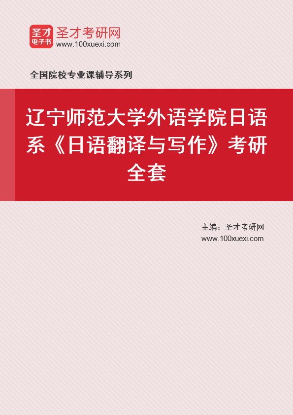 2021年辽宁师范大学外语学院日语系《日语翻译与写作》考研全套