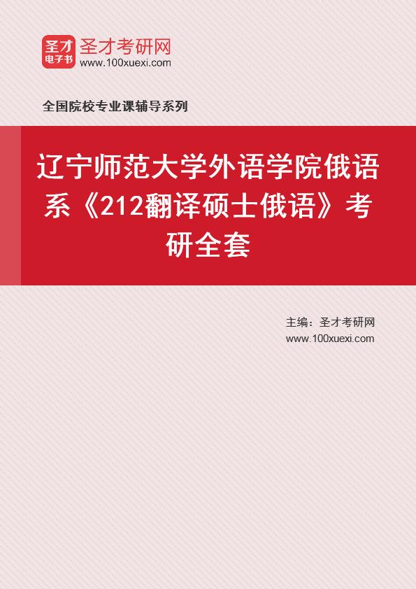 2021年辽宁师范大学外语学院俄语系《212翻译硕士俄语》考研全套