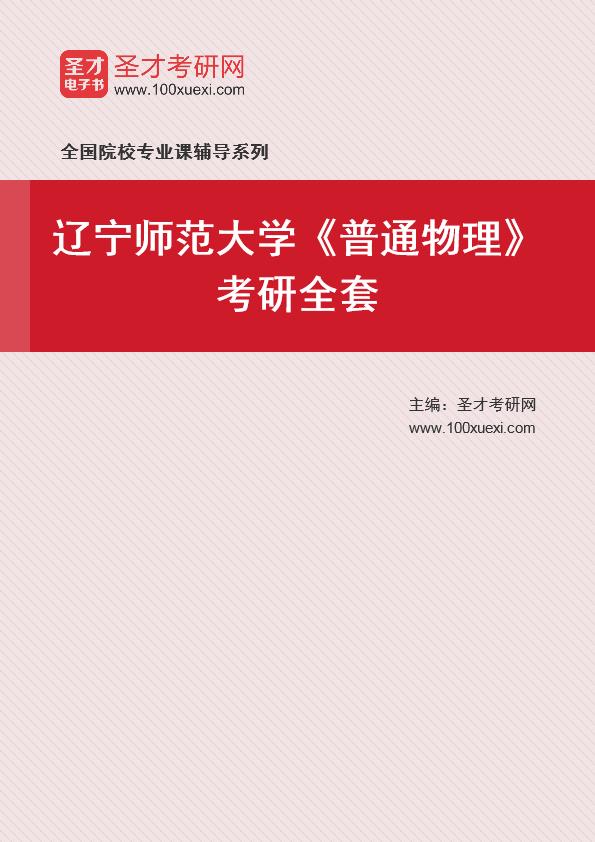 2021年辽宁师范大学《普通物理》考研全套