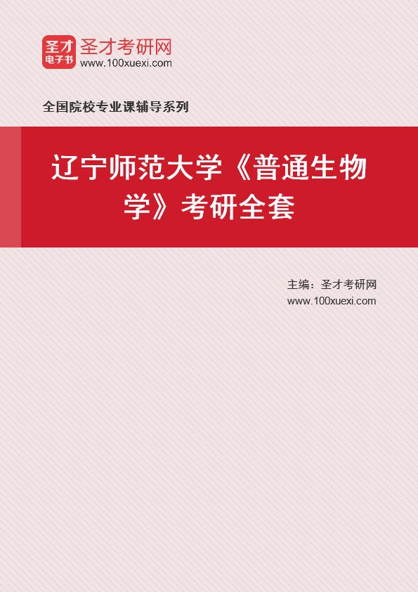 2021年辽宁师范大学《普通生物学》考研全套
