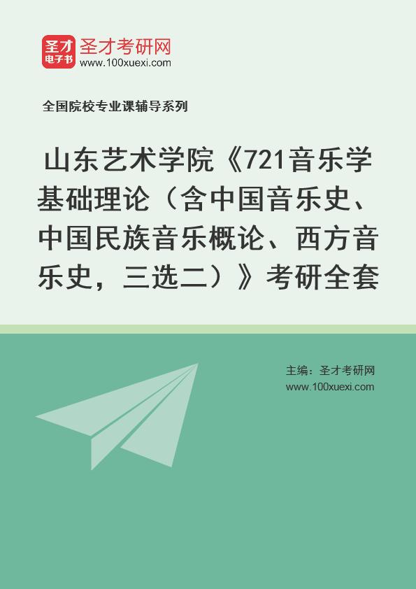 2021年山东艺术学院《721音乐学基础理论(含中国音乐史、中国民族音乐概论、西方音乐史,三选二)》考研全套