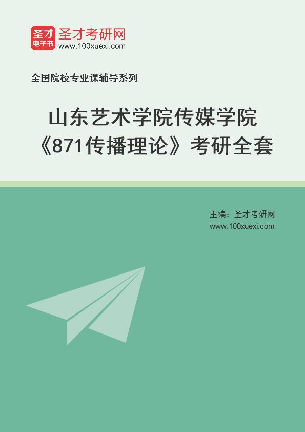 2021年山东艺术学院传媒学院《871传播理论》考研全套