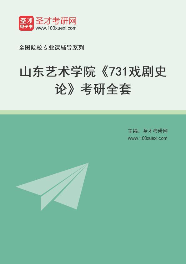 2021年山东艺术学院《731戏剧史论》考研全套