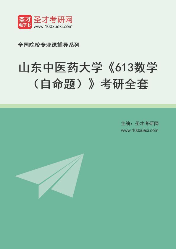 2021年山东中医药大学《613数学(自命题)》考研全套