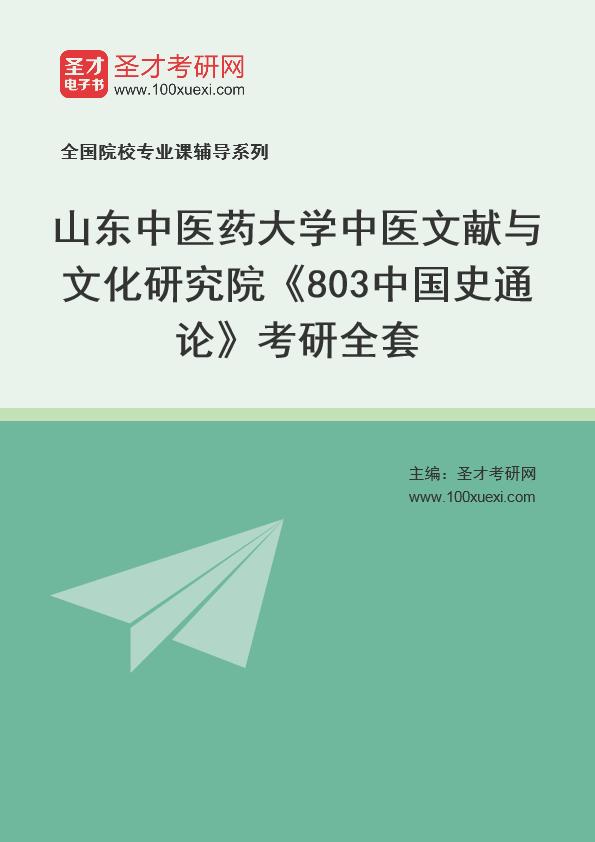 2021年山东中医药大学中医文献与文化研究院《803中国史通论》考研全套