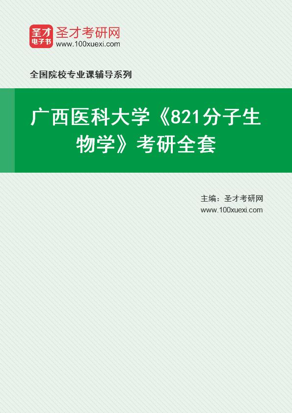 2021年广西医科大学《821分子生物学》考研全套