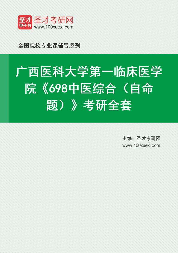 2021年广西医科大学第一临床医学院《698中医综合(自命题)》考研全套
