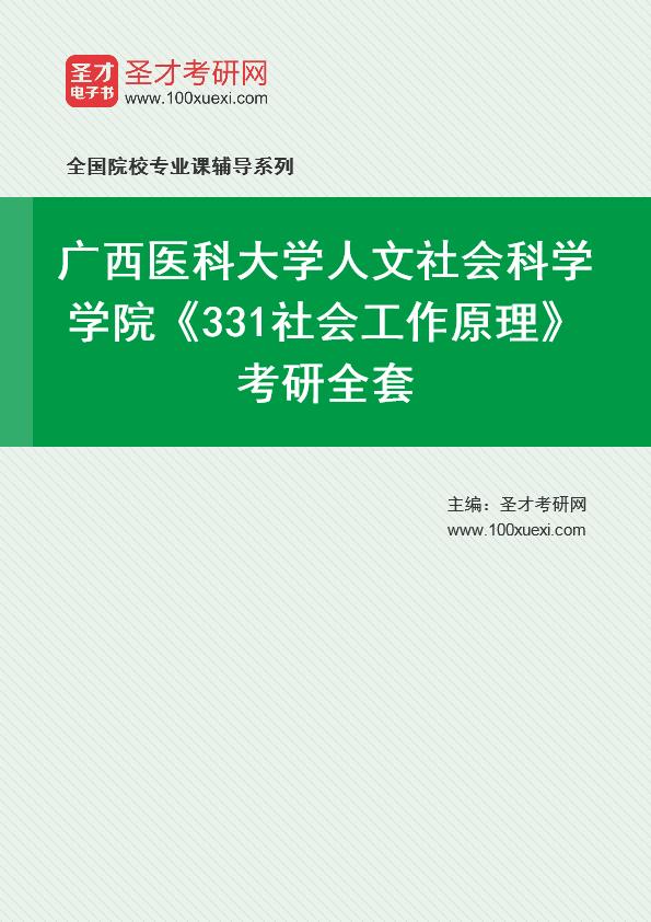 2021年广西医科大学人文社会科学学院《331社会工作原理》考研全套