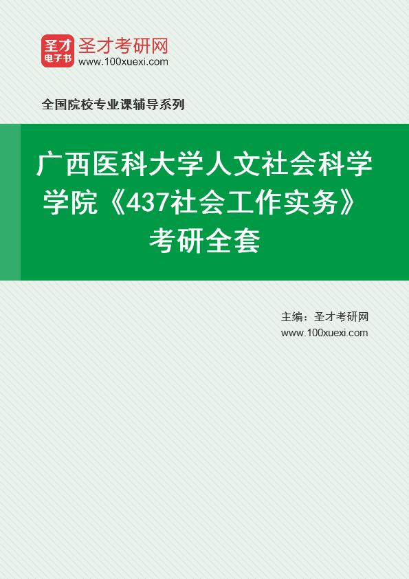 2021年广西医科大学人文社会科学学院《437社会工作实务》考研全套
