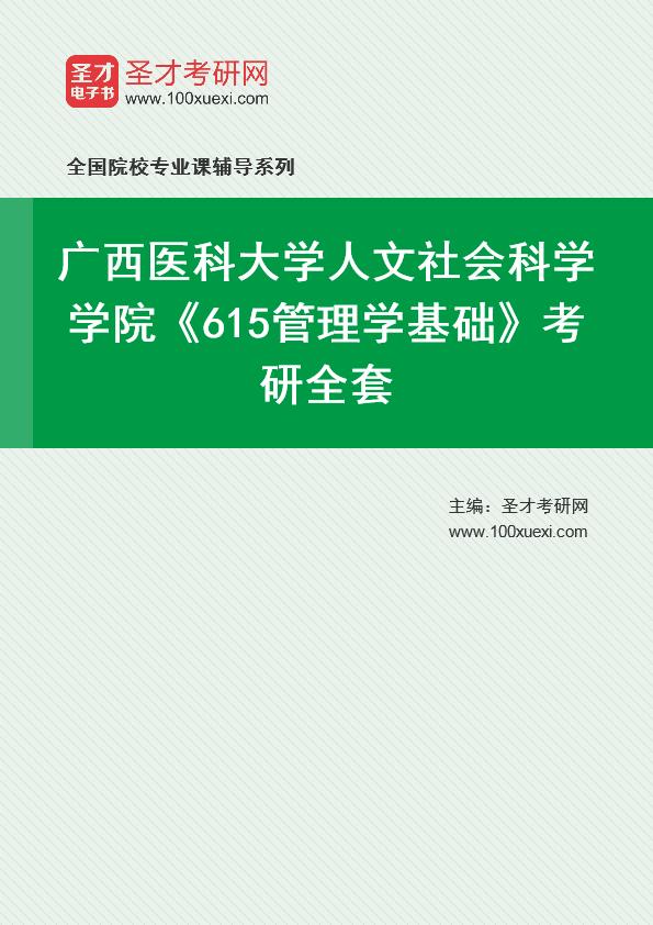 2021年广西医科大学人文社会科学学院《615管理学基础》考研全套