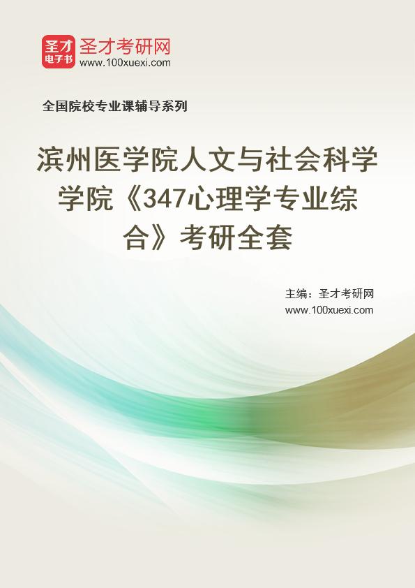 2021年滨州医学院人文与社会科学学院《347心理学专业综合》考研全套