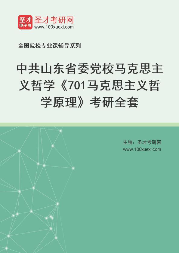 2021年中共山东省委党校马克思主义哲学《701马克思主义哲学原理》考研全套