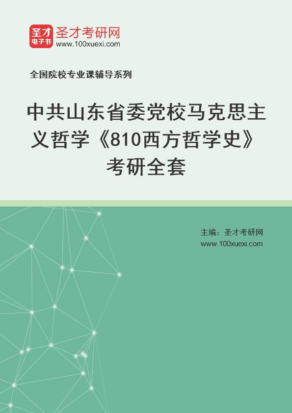 2021年中共山东省委党校马克思主义哲学《810西方哲学史》考研全套