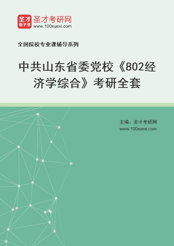 2021年中共山东省委党校《802经济学综合》考研全套