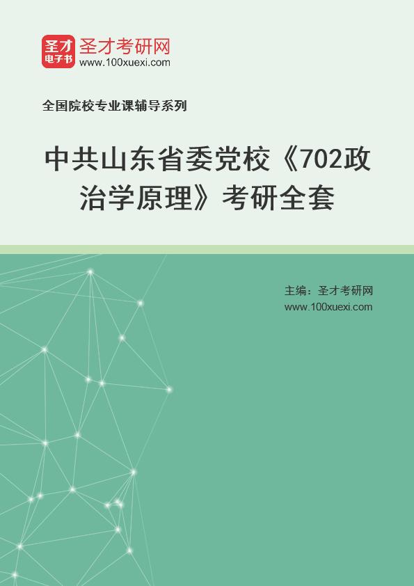 2021年中共山东省委党校《702政治学原理》考研全套
