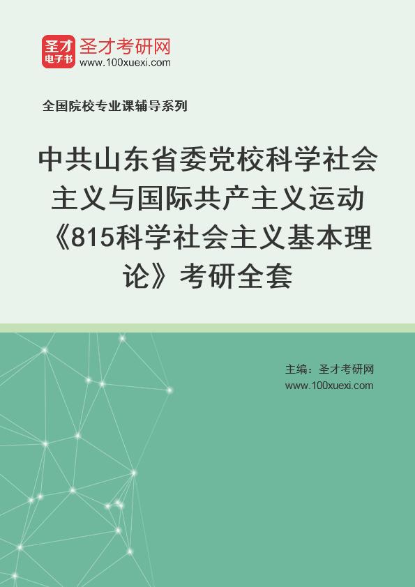 2021年中共山东省委党校科学社会主义与国际共产主义运动《815科学社会主义基本理论》考研全套