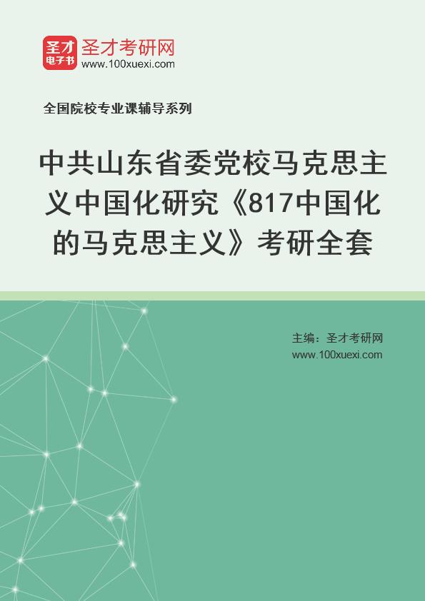 2021年中共山东省委党校马克思主义中国化研究《817中国化的马克思主义》考研全套