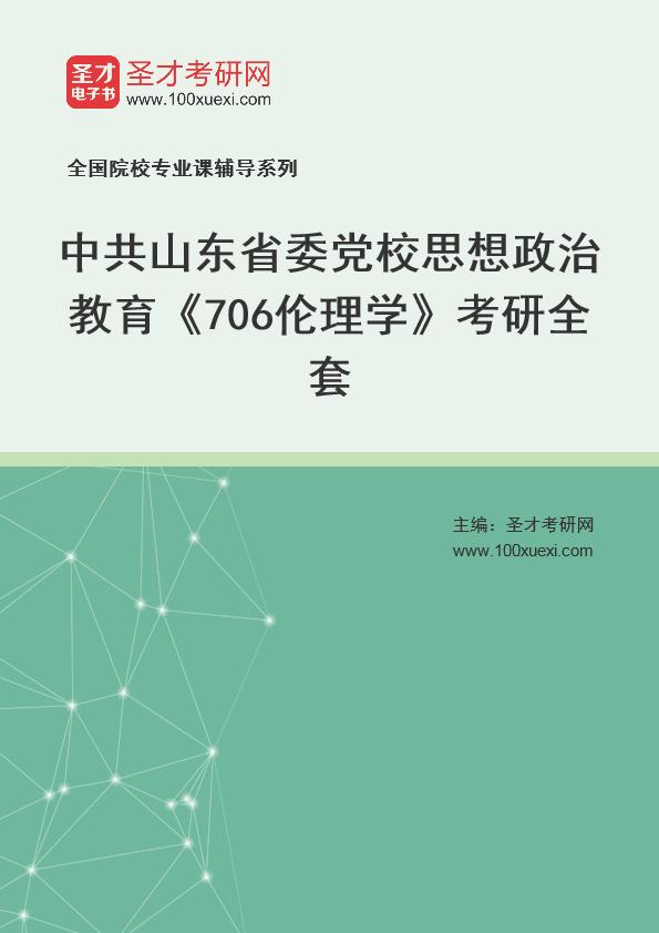 2021年中共山东省委党校思想政治教育《706伦理学》考研全套