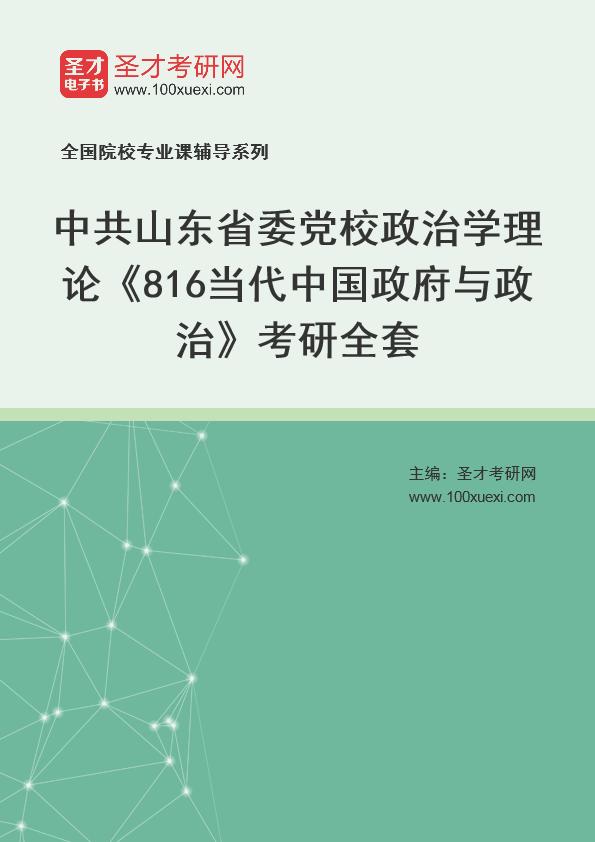2021年中共山东省委党校政治学理论《816当代中国政府与政治》考研全套