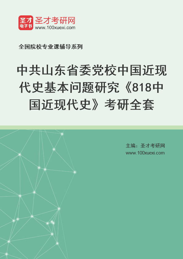 2021年中共山东省委党校中国近现代史基本问题研究《818中国近现代史》考研全套