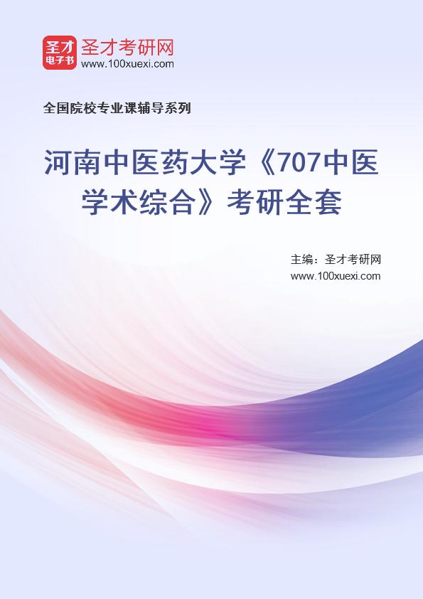 2021年河南中医药大学《707中医学术综合》考研全套