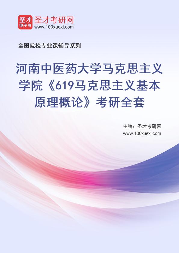 2021年河南中医药大学马克思主义学院《619马克思主义基本原理概论》考研全套