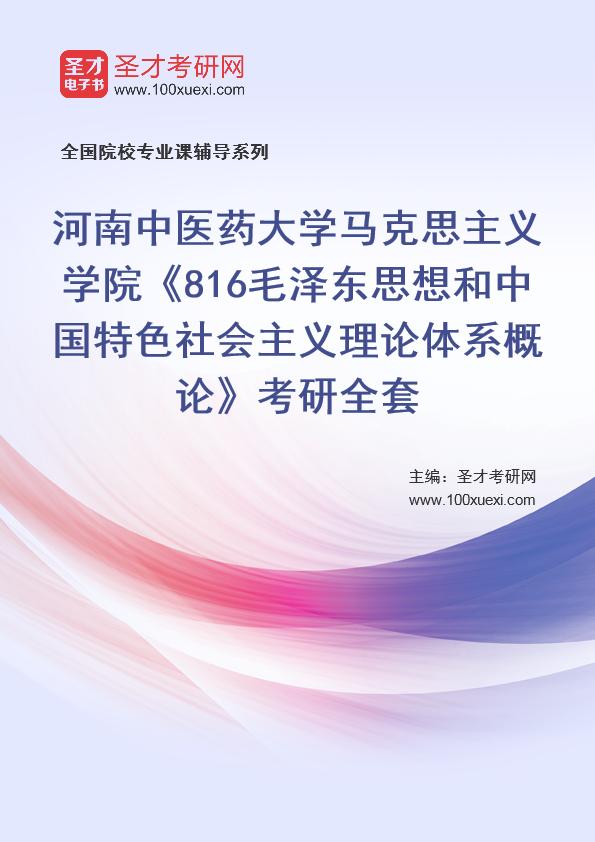 2021年河南中医药大学马克思主义学院《816毛泽东思想和中国特色社会主义理论体系概论》考研全套
